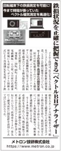 """6月30日 NIKKEI BUSSINE DAILY(日経産業新聞)広告に""""ベクトルBHアナライザ""""が掲載されました。"""